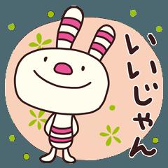 ヨコシマうさぎ4(三河弁)