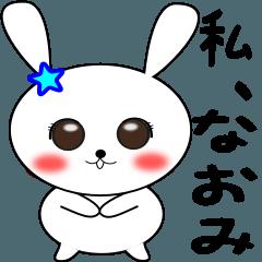 『なおみ』専用スタンプ