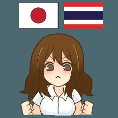 ごめんねアイちゃん日本語タイ語
