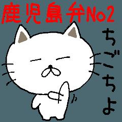 鹿児島弁【大隅半島No2】