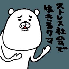 ストレス社会で生きるクマ