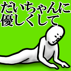 [LINEスタンプ] 【だいちゃん】が使う名前スタンプ40個