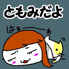 ともみの日常