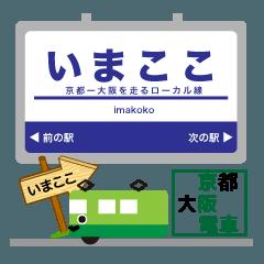 京阪神を走る緑の電車!いまここ!