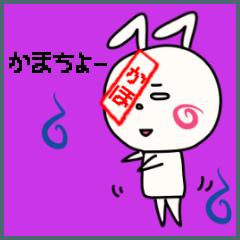 かほ専用スタンプ~うさぎ編~