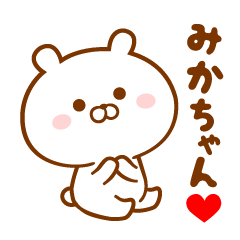 ♥愛しのみかちゃん♥に送るスタンプ