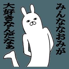 なおみちゃんが使う面白名前スタンプ