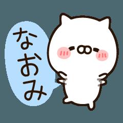 『なおみちゃん』の名前スタンプ