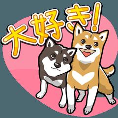 [LINEスタンプ] 柴犬大好きスタンプ (1)