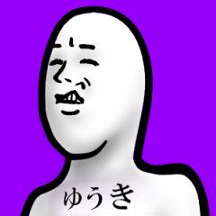 [LINEスタンプ] 【ゆうき/ユウキ】が使う名前スタンプ40個