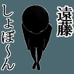 【えんどう・遠藤】用の名字スタンプ 【1】
