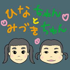 [LINEスタンプ] ひなちゃんとみづきちゃん