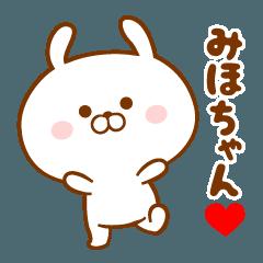 ♥愛しのみほちゃん♥に送るスタンプ