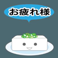 動く!お豆腐くんだよ