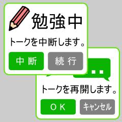 つい反応してしまうメッセージボックス3