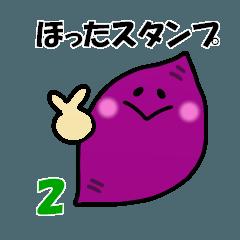 堀田さんのスタンプ2