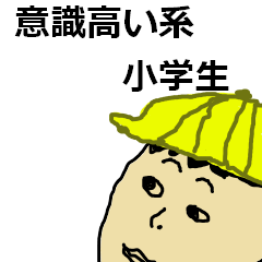 [LINEスタンプ] 意識高い系小学生