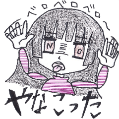むきりょくフレンズ 2