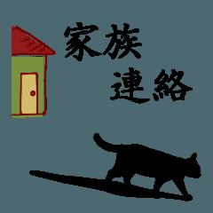 シンプル黒猫☆家族連絡用