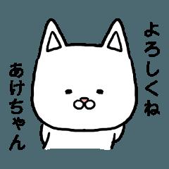 あけちゃん専用スタンプ(ねこ)