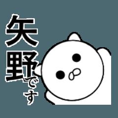 矢野さんのスタンプ