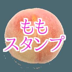 桃の実写スタンプ