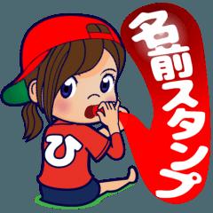 動く!100%広島女子/頭文字「ひ」女子専用