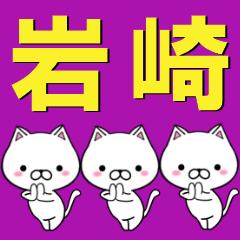 超★岩崎(いわさき・いわざき)なネコ