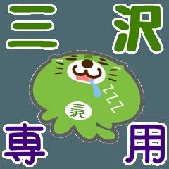 「三沢」さん専用スタンプ