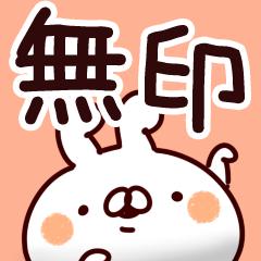 ★うさぎの基本パック★