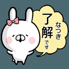 【なつき】専用名前ウサギ