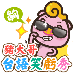 Pig big brother Taiwanese smile