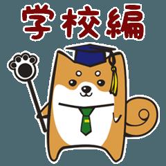 学生生活で使える!柴犬学園【学校編】
