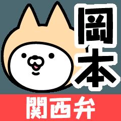【岡本】の関西弁の名前スタンプ