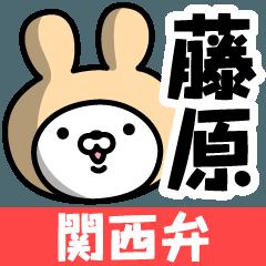 【藤原】の関西弁の名前スタンプ