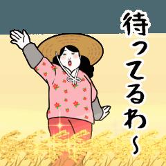 動く!陽気な農家ヨネ子