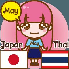 メイちゃんの日本語とタイ語