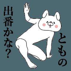ともちゃん/くん専用名前スタンプ