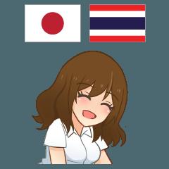 甘えん坊なアイちゃん日本語タイ語