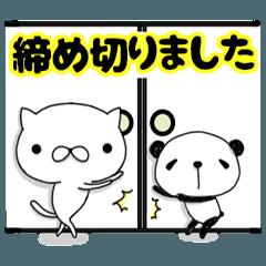 ぬこと子パンダ2