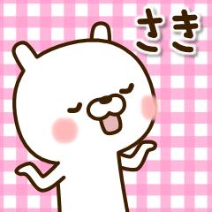 ☆さき☆さんのお名前スタンプ
