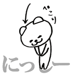 にっしー・にしちゃん専用|あだ名スタンプ
