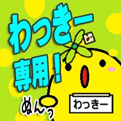 ★わっきー専用★