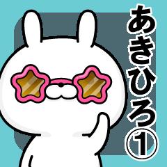 ■■あきひろ専用■■名前スタンプ【1】