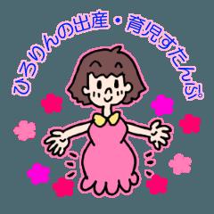 ひろりんの出産・育児スタンプ