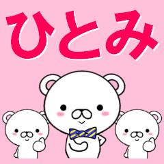 超★ひとみ(ヒトミ)なクマ