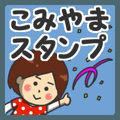 こみやまスタンプ
