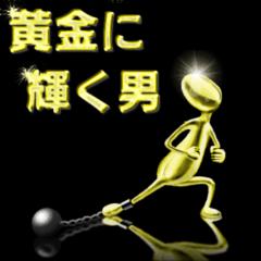 黄金に輝く男
