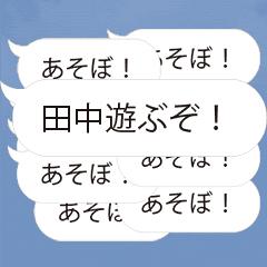 【田中専用】連投で返事するスタンプ
