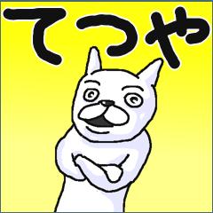 【てつや/テツヤ】専用名前スタンプ